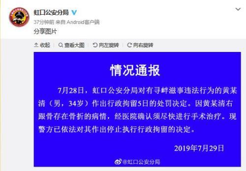 黄某清造谣周某某被拘 上海警方:骨折需手术停止拘留