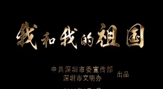 超燃!深圳版《我和我的祖国》MV来了,一起来看看!