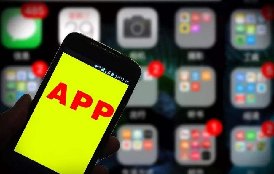 廣東警方二季度發現1048款APP超范圍收集用戶信息