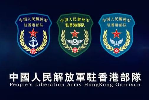 驻香港部队官宣!