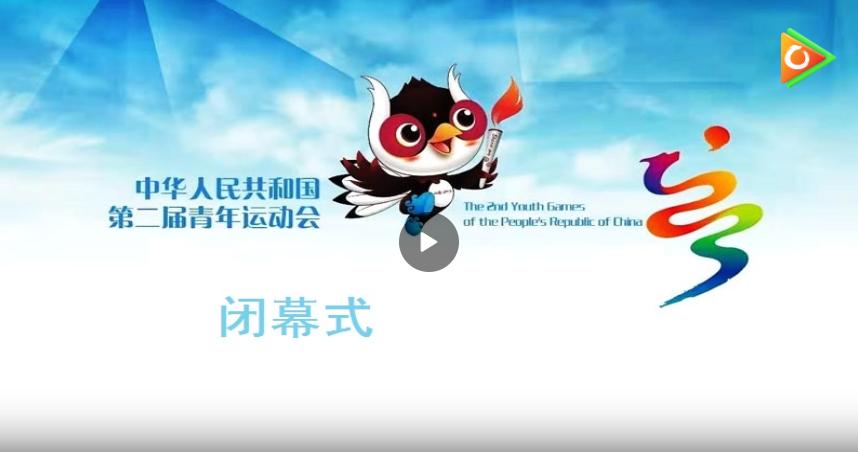 【回看】第二届全国青年运动会闭幕式