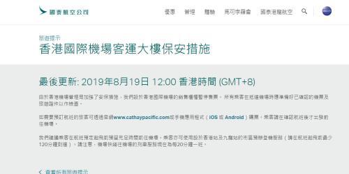 国泰航空暂停香港机场柜台售票