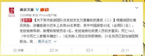 南京官方:老挝车祸遇难人数升至14人 1名失踪人员仍在搜救