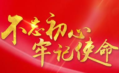 人民日报思想纵横:永葆为民初心