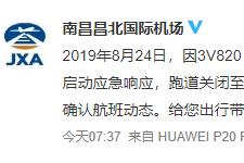 故障货机占用跑道 南昌机场跑道关闭至今日14:00