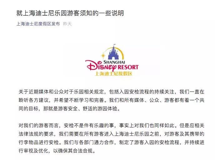上海迪士尼拒绝调解,谁给你的底气?!