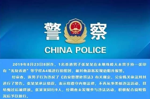 警方通报香港学生珠峰举标语:悔过后释放