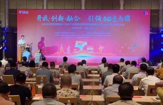 汕頭擬2022年實現全市范圍5G網絡普遍覆蓋