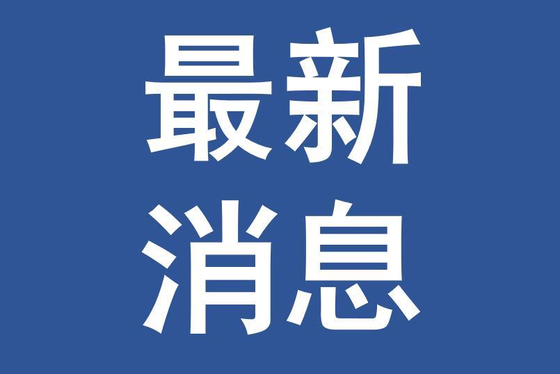 中国检察机关依法对杨邦国、王亚波决定逮捕 对方正华等提起公诉