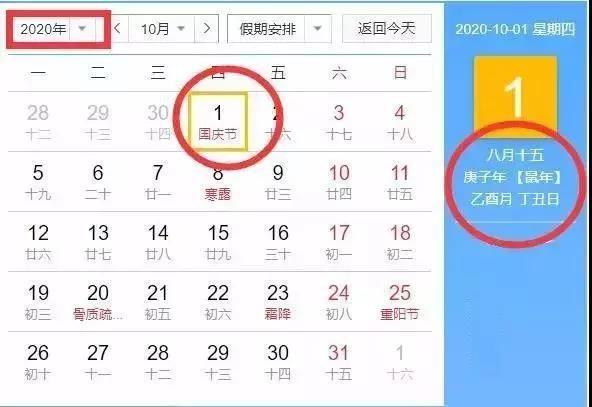 明年国庆中秋是同一天?! 网友:有6倍工资吗?