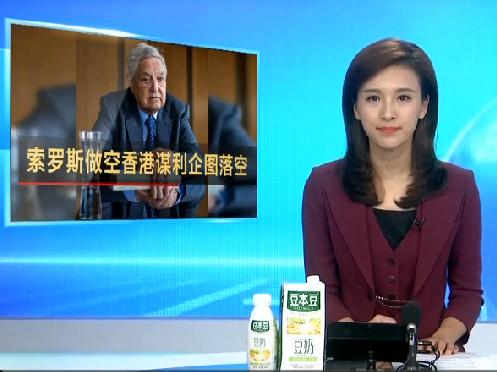 索罗斯妄称对打败中国有兴趣 勾结黎智英乱港