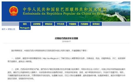 驻巴西使馆发布国庆期间赴巴西旅游安全提醒