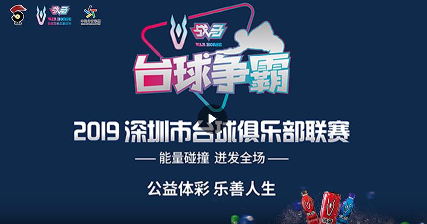 【回看】2019深圳台球俱乐部联赛