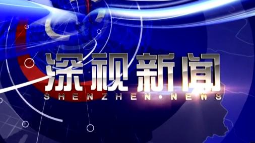 深视新闻 2020-01-19