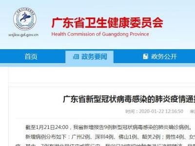 广东新增9例新型肺炎确诊病例 7例有湖北居住史或旅行史