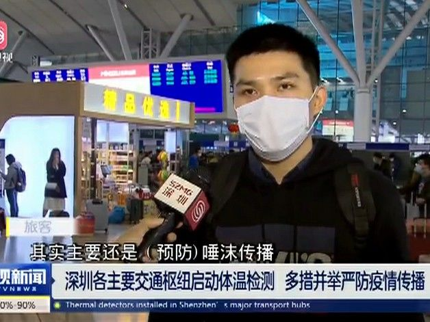 深圳各主要交通枢纽启动体温检测 多措并举严防疫情传播