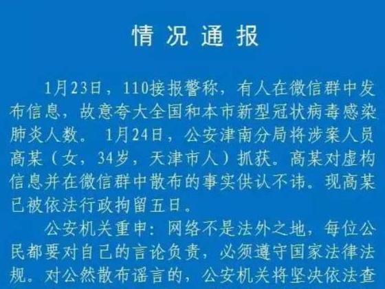 女子在网络上散步新型肺炎不实信息 被行政拘留5日