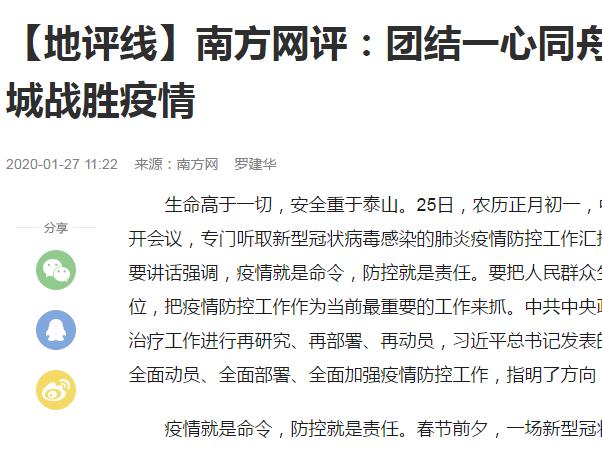 【地评线】南方网评:团结一心同舟共济 众志成城战胜疫情