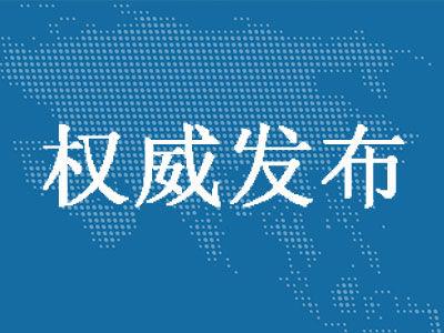 官宣!广东各类企业复工时间不早于2月9日24时