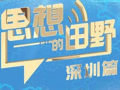 """""""思想的田野""""號大篷車駛入深圳站,是時候見識真正的""""速度與激情""""了"""