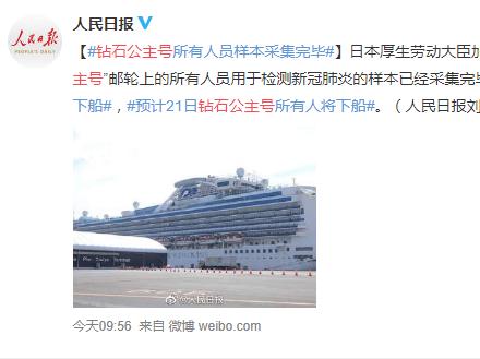钻石公主号所有人员样本采集完毕 乘客19日起下船