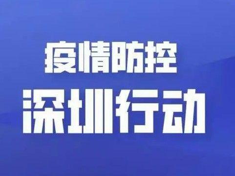 """新华社:一张小卡片背后的""""深圳温度"""""""