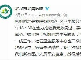 痛心!武昌医院护士柳帆去世前,其父母和弟弟也因新冠肺炎去世