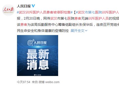 武汉市第七医院训斥医护人员患者被停职