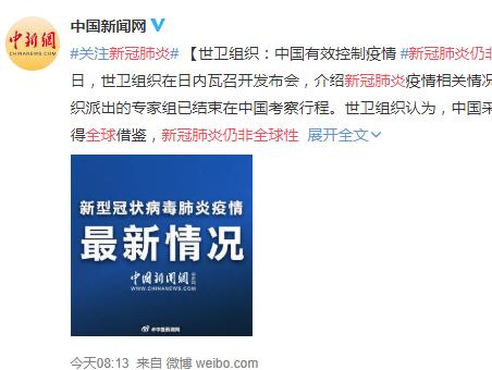 世卫组织:中国有效控制疫情 新冠肺炎仍非全球性流行病