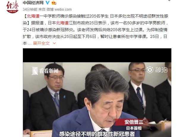 北海道一中学教师确诊感染接触过205名学生 日本多处出现不明途径群发性感染