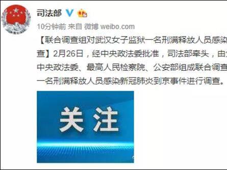 武汉发热女子出城进北京!司法部牵头成立联合调查组