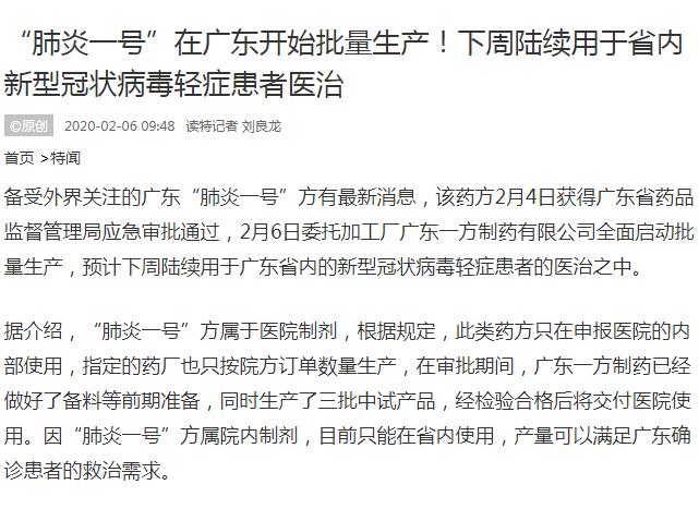 """""""肺炎一號""""在廣東開始批量生產!下周陸續用于省內新型冠狀病毒輕癥患者醫治"""