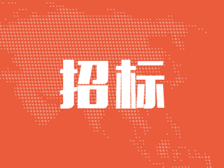 深圳广信网络传媒有限公司中数接收机设备招标采购项目招标公告