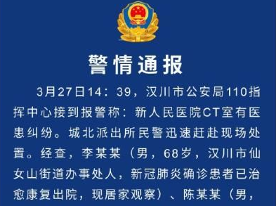 湖北汉川2名新冠肺炎康复者围殴医务人员被行拘10日