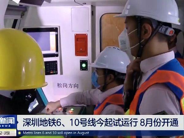 深圳地铁6、10号线今起试运行 8月份开通