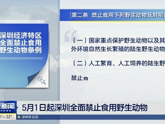 5月1日起深圳全面禁止食用野生动物