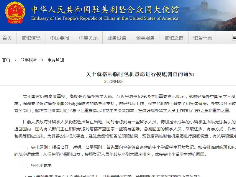 中国驻美国大使馆就搭乘临时包机意愿进行摸底调查