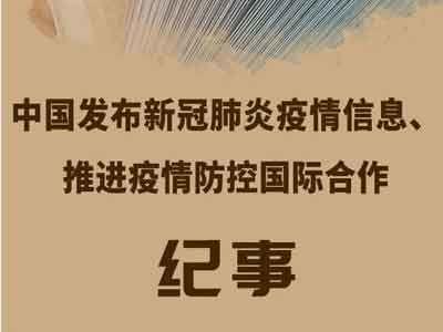 重磅!中国发布新冠肺炎疫情信息、推进疫情防控国际合作纪事