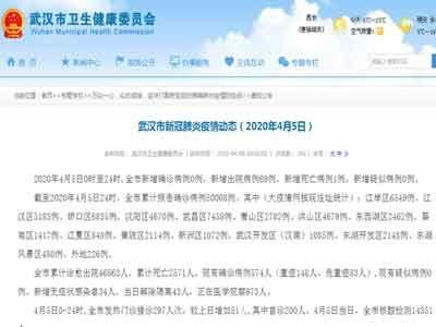 武汉5日新增无症状感染者34人