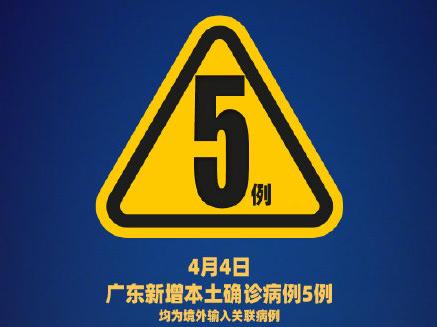 广州:一次排查发现5例境外输入 密切接触者近200人