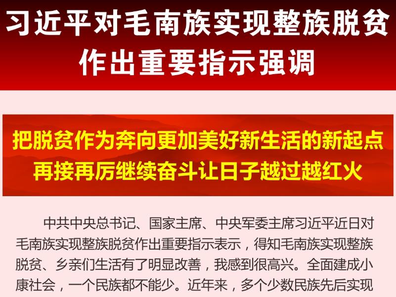 習近平對毛南族實現整族脫貧作出重要指示