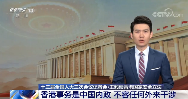 十三届全国人大三次会议记者会·王毅谈香港国家安全立法 香港事务是中国内政 不容任何外来干涉    来源:央视网