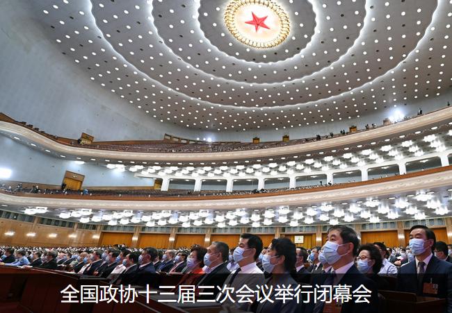 全国政协十三届三次会议举行闭幕会 习近平等党和国家领导人出席     来源:新华网