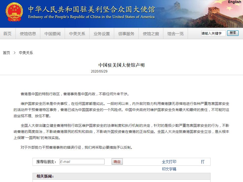 中國駐美大使館:對外部勢力干預香港事務的錯誤行徑將予以反制