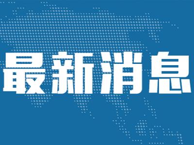 中共中央政治局常務委員會召開會議 習近平主持