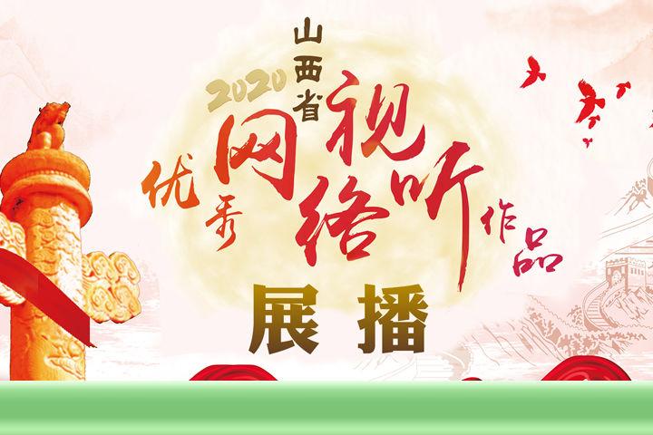 2020年山西省优秀网络视听作品展播