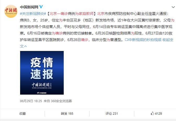北京一确诊为家庭教师