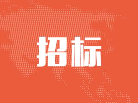 华夏城视网络电视股份有限公司CUTV 2020年微直播CDN加速服务采购项目招标公告