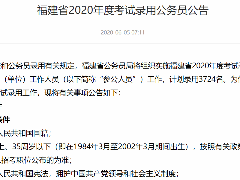 多地确定2020年度公务员省考时间 招录规模扩大