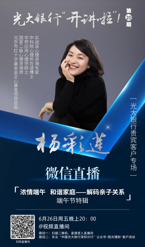 光大银行深圳分行携手深圳热线开展端午节特别讲座